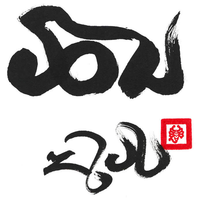 Cho (Dharma)